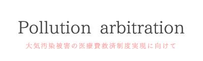 Pollution arbitration